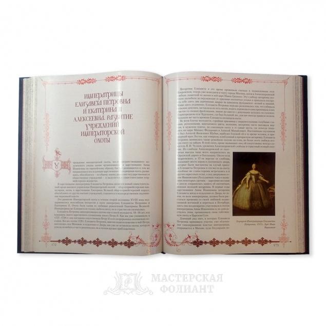 Книга «Русская охота» в кожаном переплете, цветные иллюстрации