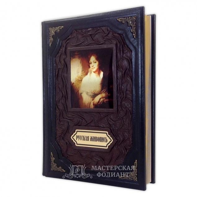 Книга «Русская живопись», альбом, вид справа