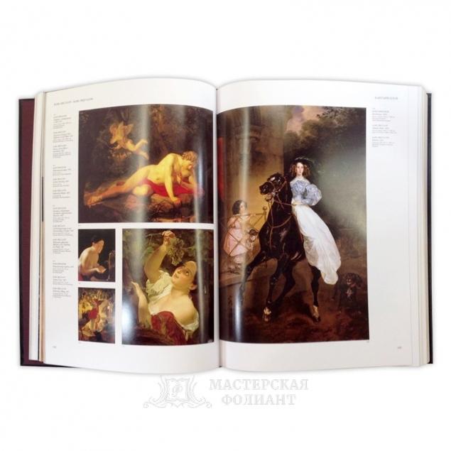 Книга «Русская живопись», альбом, репродукции картин