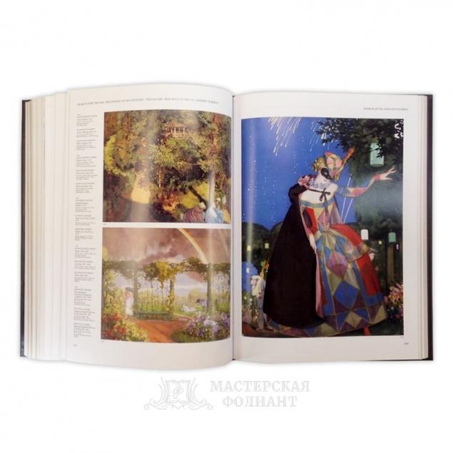 Книга «Русская живопись», альбом с цветными иллюстрациями