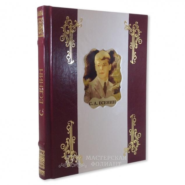 Сборник стихов Есенина в подарочном издании