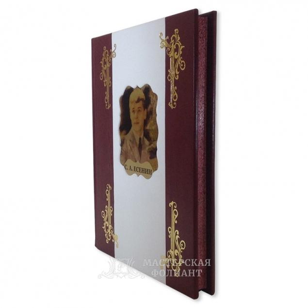 Сборник стихов Есенина в подарочном издании, трехсторонний обрез