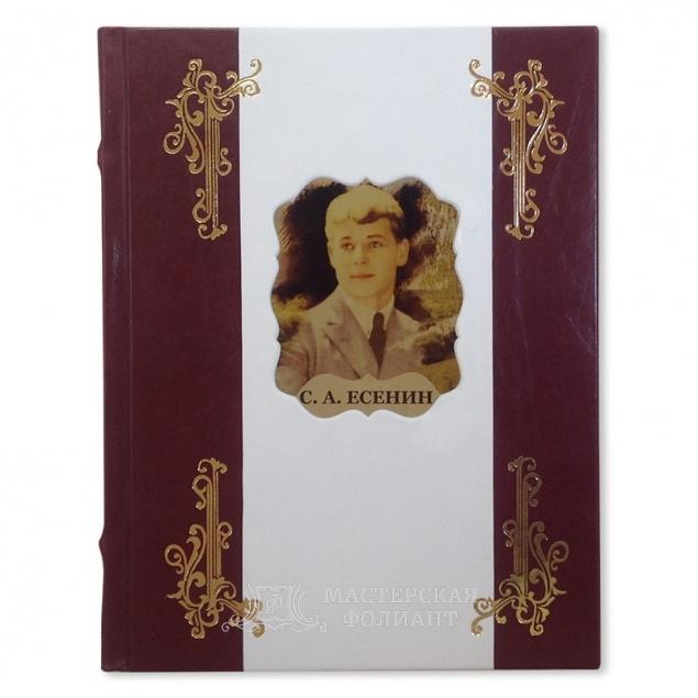 Сборник стихов Есенина в подарочном издании, переплет ручной работы