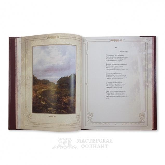 Сборник стихов Есенина в подарочном издании, с цветными иллюстрациями