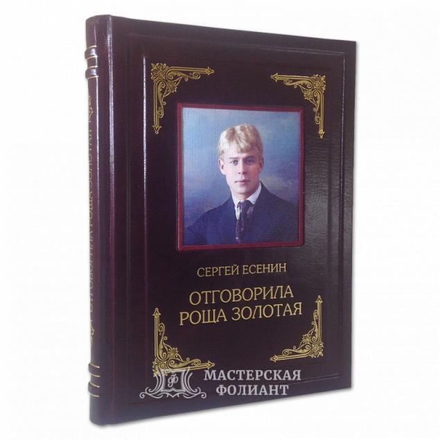Сергей Есенин. Отговорила роща золотая