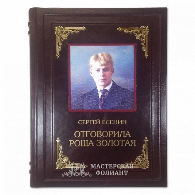 Сергей Есенин. Отговорила роща золотая, в кожаном переплете