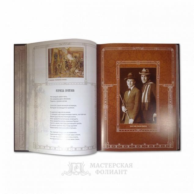 Подарочная книга стихов Есенина, цветные иллюстрации
