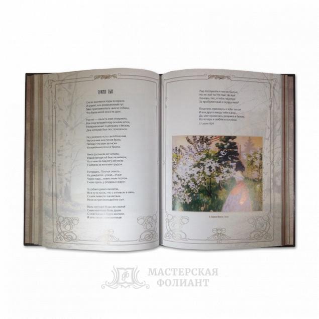 Подарочная книга Сергея Есенина, мелованная бумага