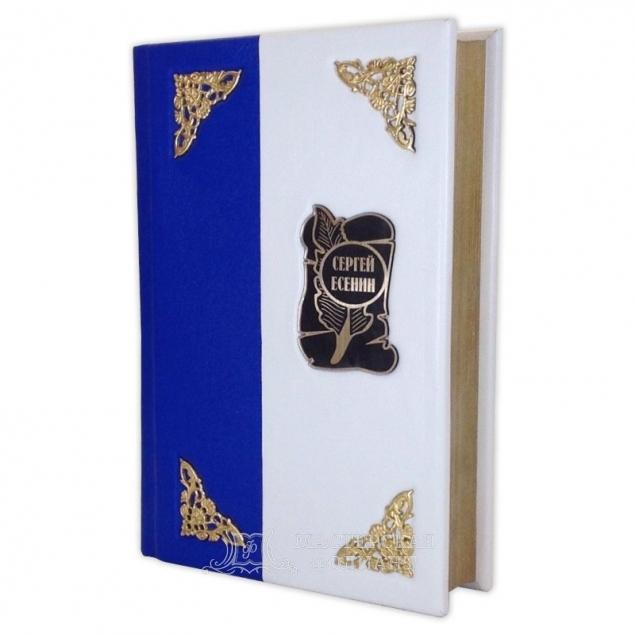 Сергей Есенин, подарочная книга в кожаном переплете