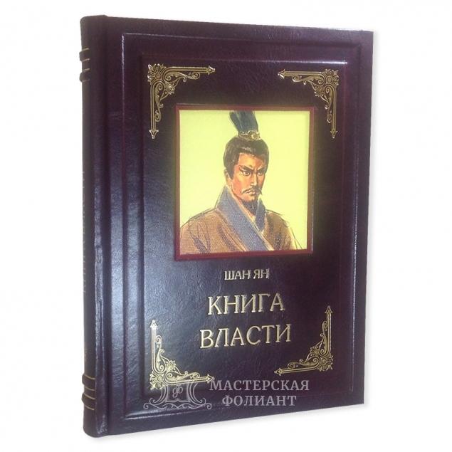 Подарочная «Книга Власти» в кожаном переплете