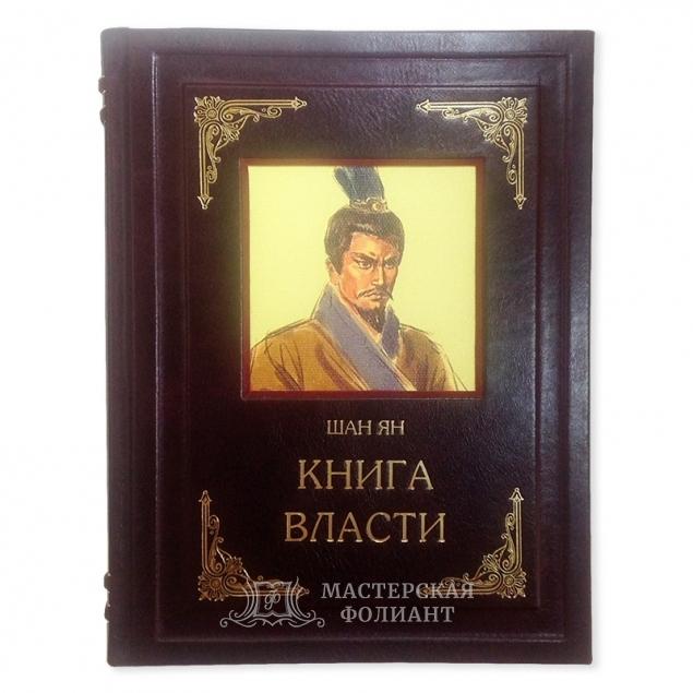 Подарочная «Книга Власти» в кожаном переплете, вид спереди