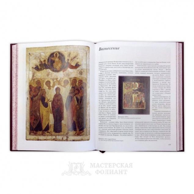 Шедевры русской иконописи, вид на раскрытую книгу