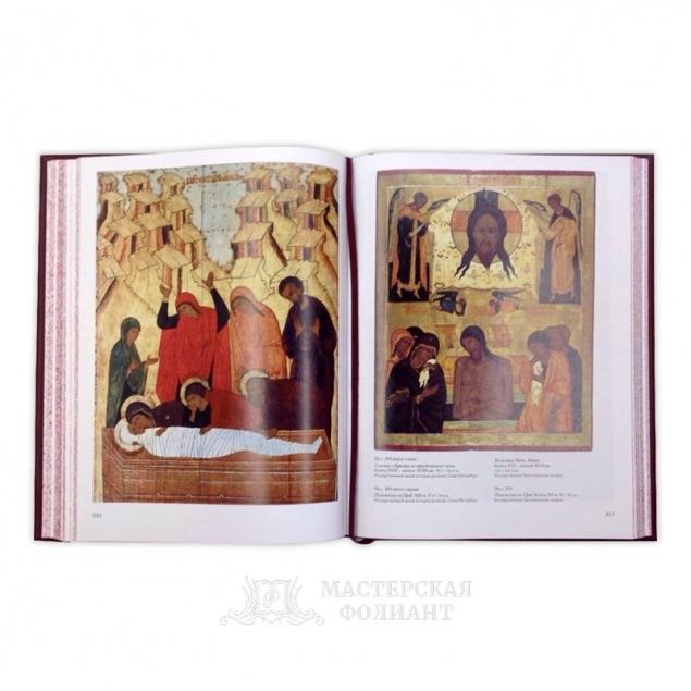 Шедевры русской иконописи. Цветные иллюстрации