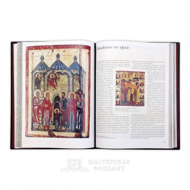 Книга «Шедевры русской иконописи», в раскрытом виде