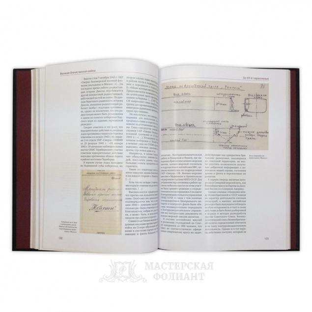 Советская морская контрразведка, раскрытая книга