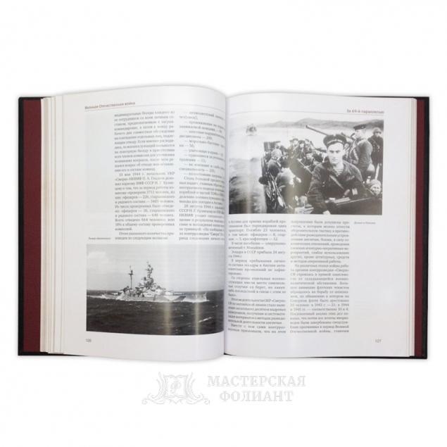 Советская морская контрразведка. Вид на страницы