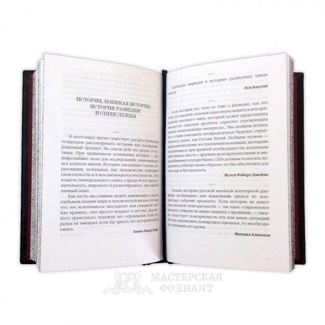 Спецслужбы мира в афоризмах, вид на раскрытую книгу