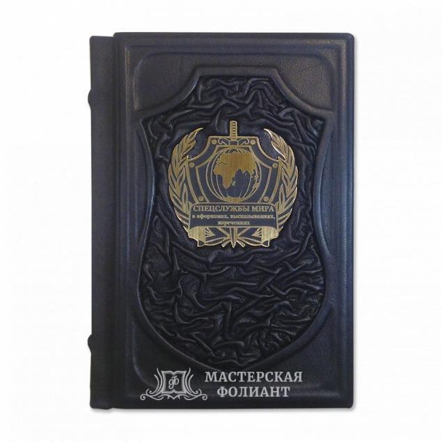 """Подарочная книга """"Спецслужбы мира в афоризмах"""" в кожаном переплете"""