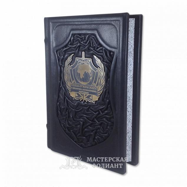 """Подарочная книга """"Спецслужбы мира в афоризмах"""" с трехсторонним художественным обрезом"""