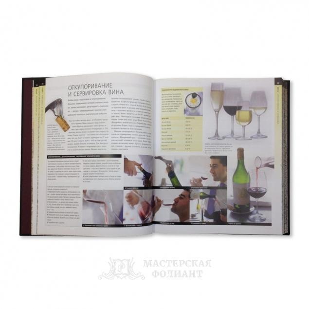 «Спиртные напитки» подарочное издание в кожаном переплете с цветными иллюстрациями