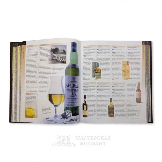 «Спиртные напитки» подарочное издание в кожаном переплете, в раскрытом виде