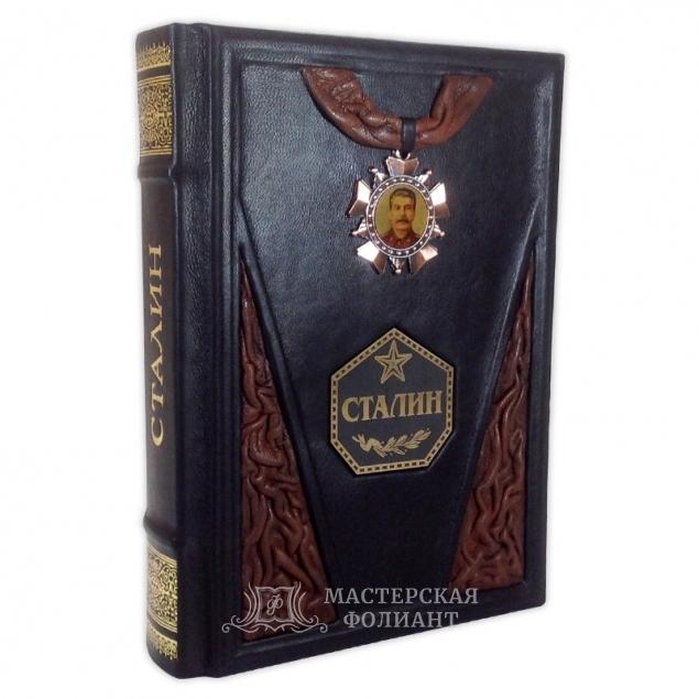 Книга «Сталин»
