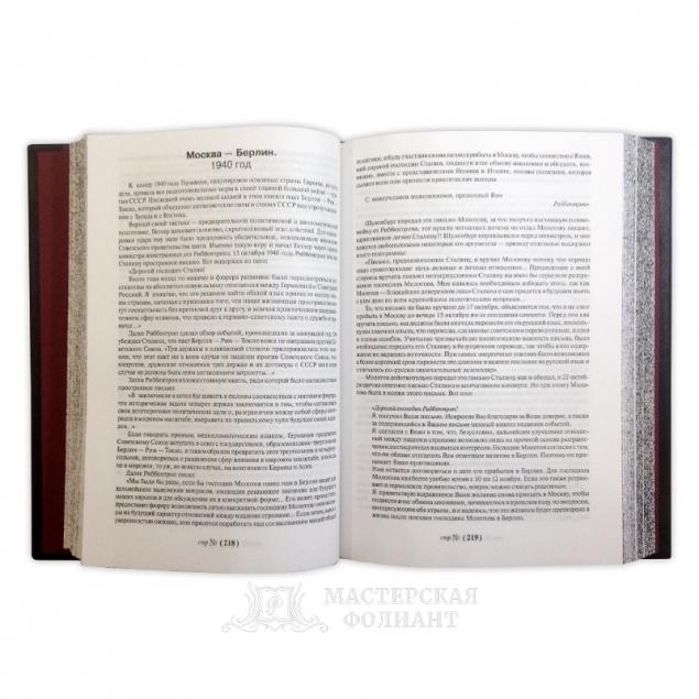 Книга «Сталин», в раскрытом виде
