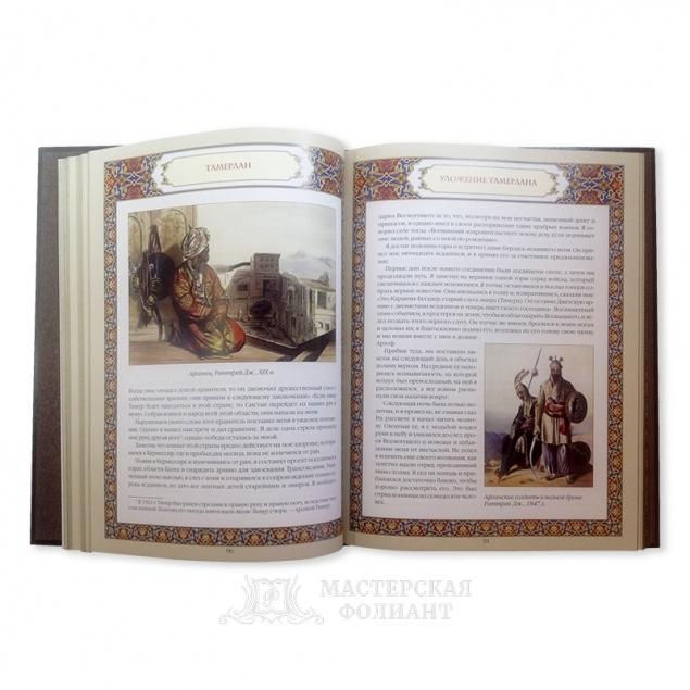 Тамерлан: Книга Побед. В раскрытом виде