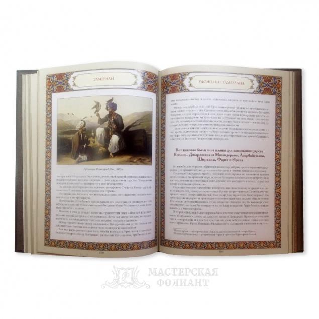 Тамерлан: Книга Побед. Иллюстрации
