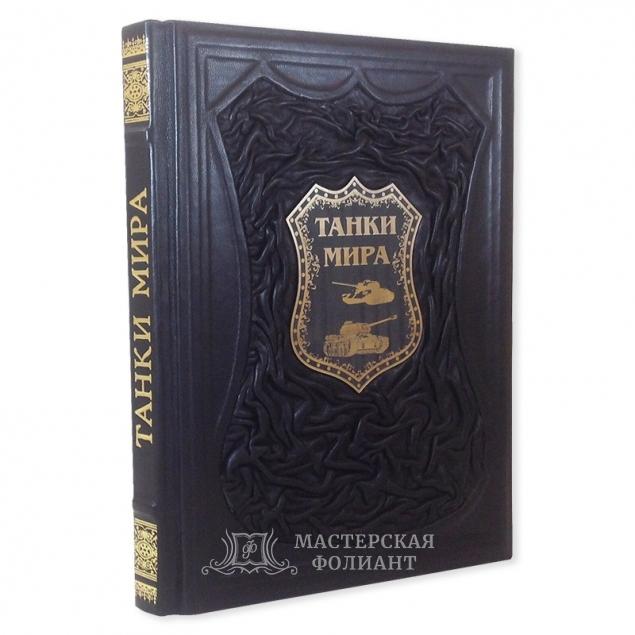 Подарочная книга «Танки мира»