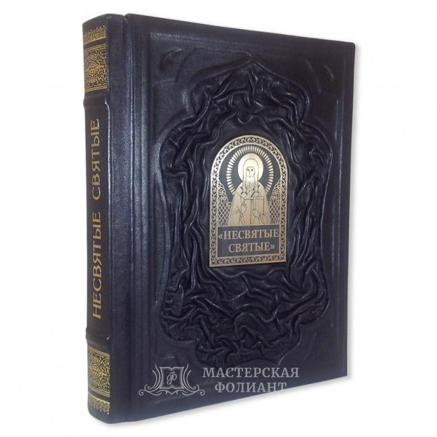Т. Шевкунов «Несвятые святые» подарочное издание