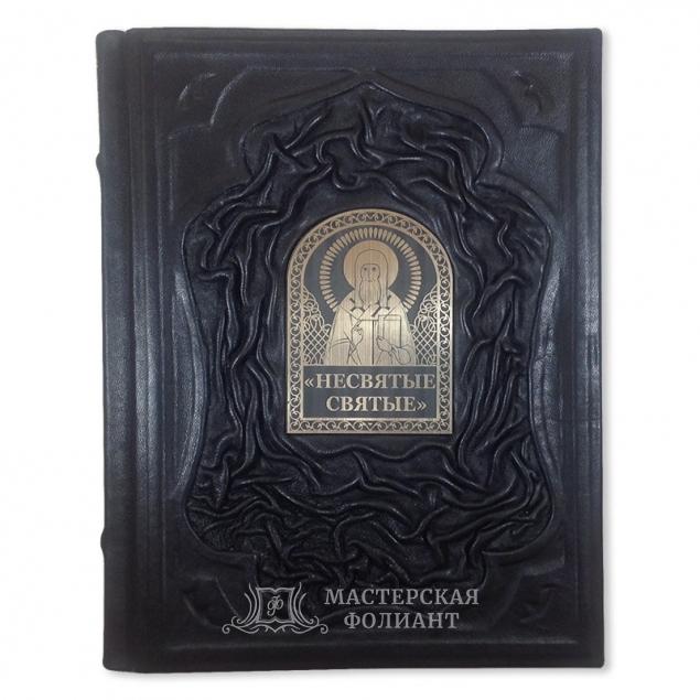 Т. Шевкунов «Несвятые святые» подарочное издание, вид спереди