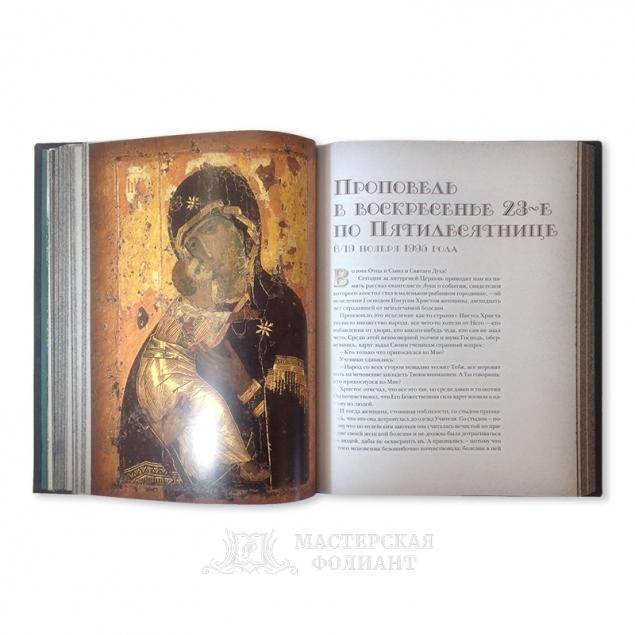 Т. Шевкунов «Несвятые святые» подарочное издание с иллюстрациями