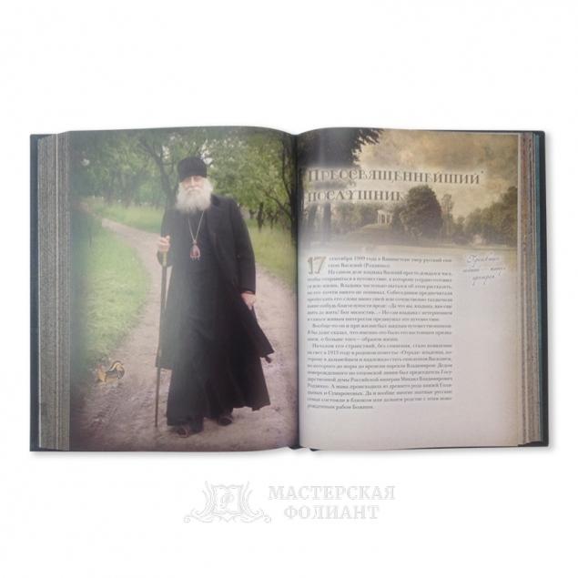 Т. Шевкунов «Несвятые святые» подарочное издание с цветными фотографиями на мелованной бумаге