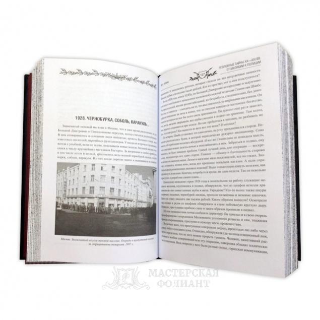 Уголовные тайны XX-XXI ВВ, вид на страницы