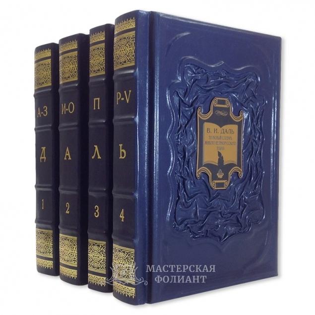 В. Даль: Толковый словарь живого великорусского языка. В 4-х томах