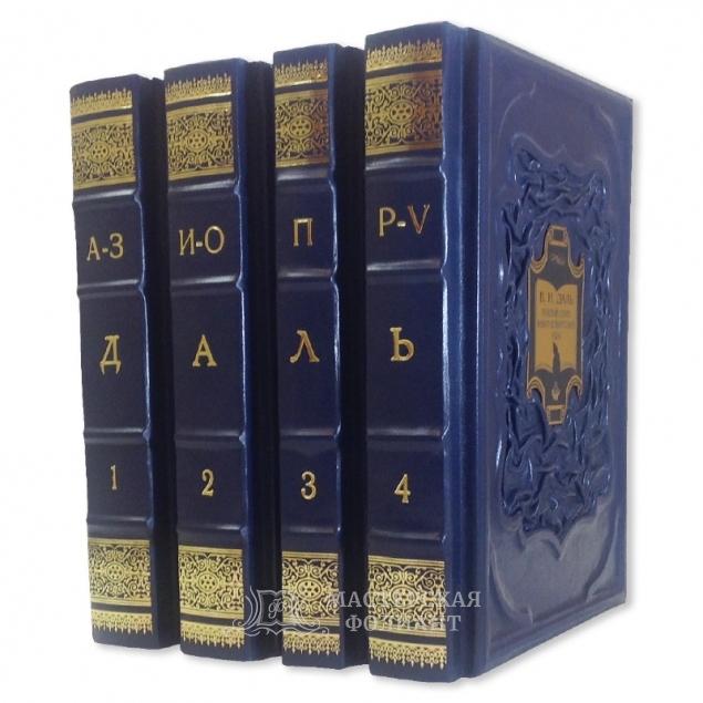 В. Даль: Толковый словарь живого великорусского языка. В 4-х томах. Золотое тиснение