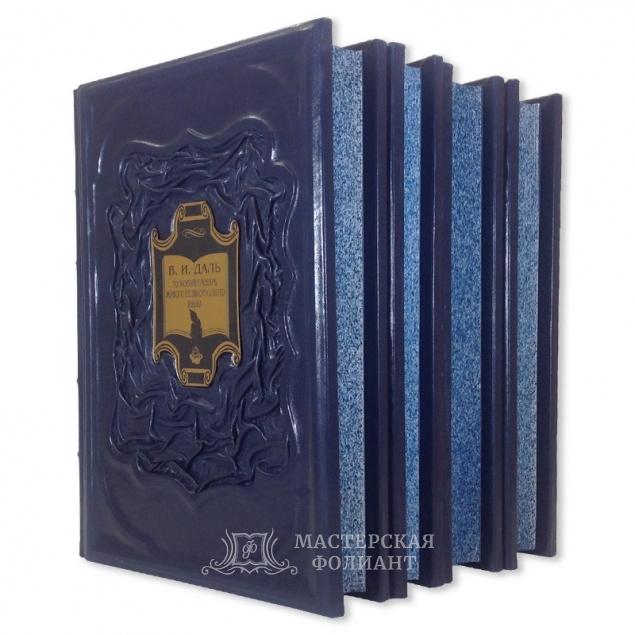 В. Даль: Толковый словарь живого великорусского языка. В 4-х томах. Художественный крапленый обрез