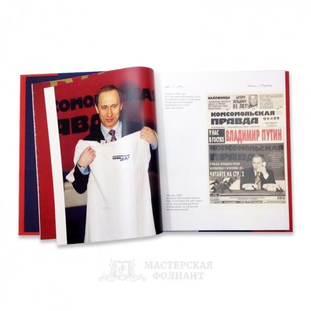 Анатолий Жданов «Путин. Фотоальбом», цветные иллюстрации