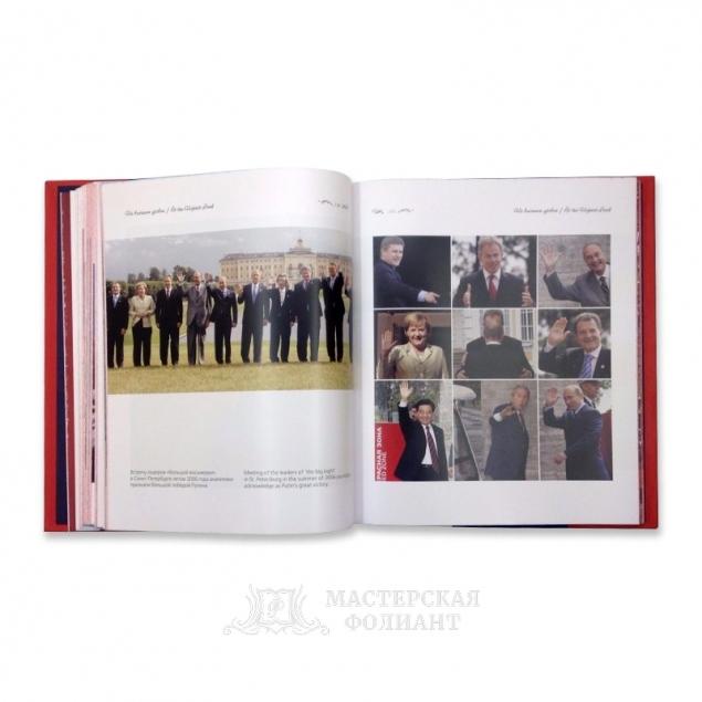 Анатолий Жданов «Путин. Фотоальбом», цветные иллюстрации на мелованной бумаге