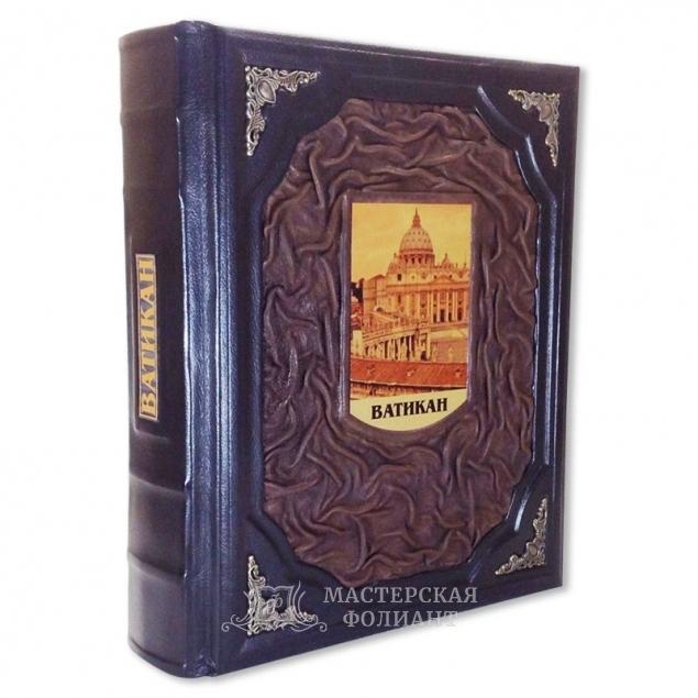 """Книга в кожаном переплете """"Ватикан""""."""
