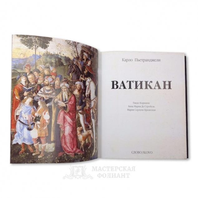 """Книга в кожаном переплете """"Ватикан"""". Цветные иллюстрации"""