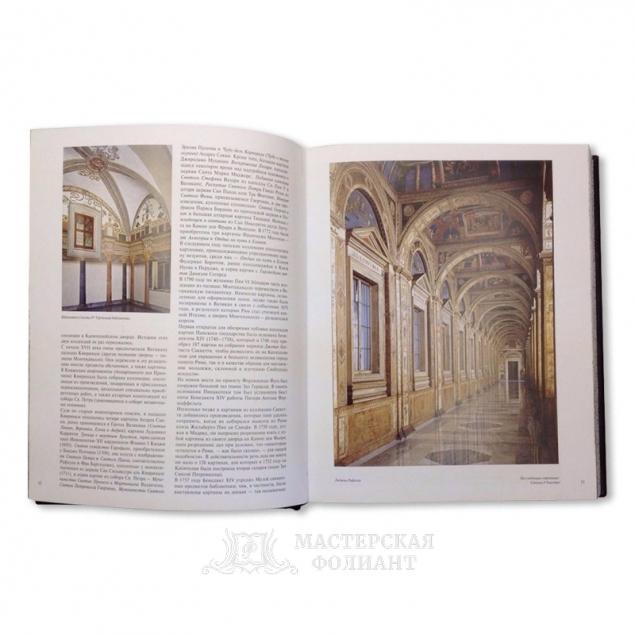 """Книга в кожаном переплете """"Ватикан"""". Цветные иллюстрации на мелованной бумаге"""