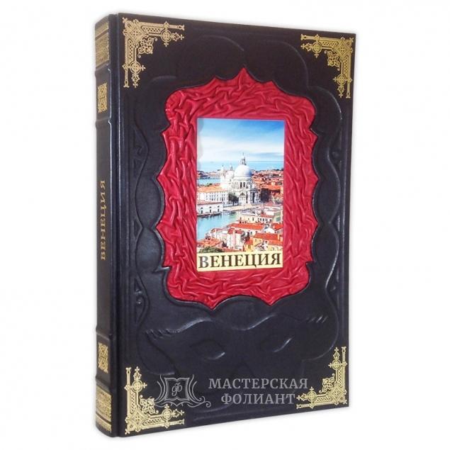 """Книга """"Венеция"""" в кожаном переплете"""