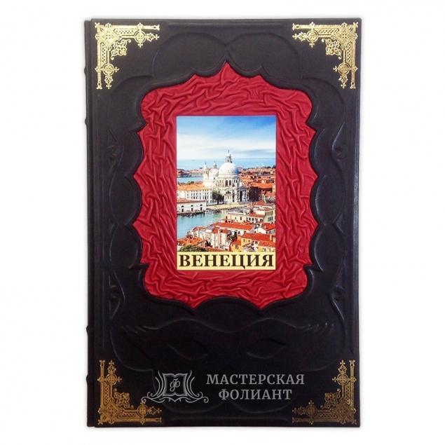"""Книга """"Венеция"""" в кожаном переплете, вид спереди"""