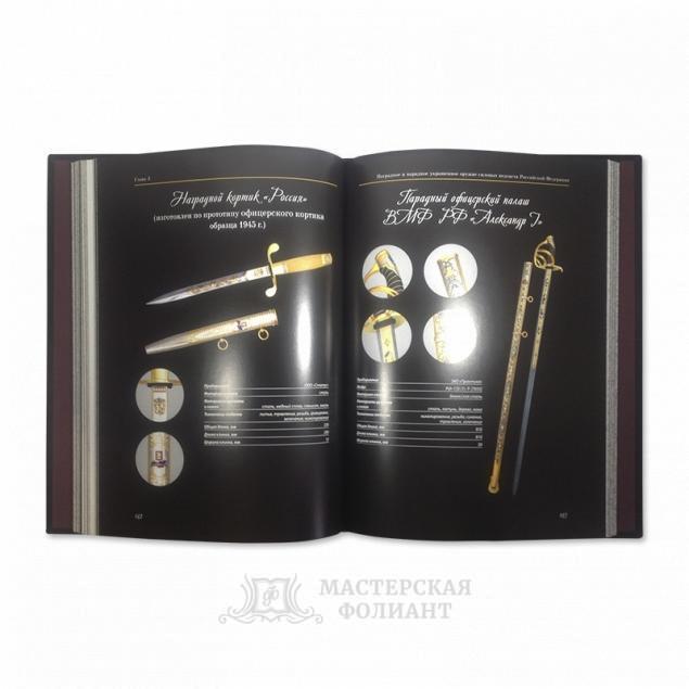 Подарочная книга «Наградное и парадное оружие России» в кожаном переплете с мелованными страницами