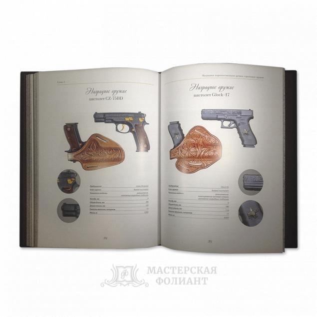 Подарочная книга «Наградное и парадное оружие России» с цветными иллюстрациями