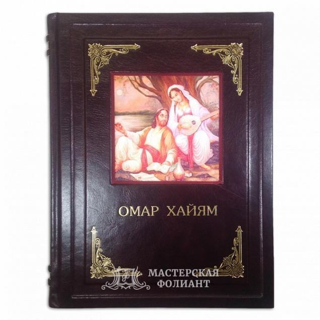 Подарочная книга Омар Хайям Древо Бытия. Золотое тиснение