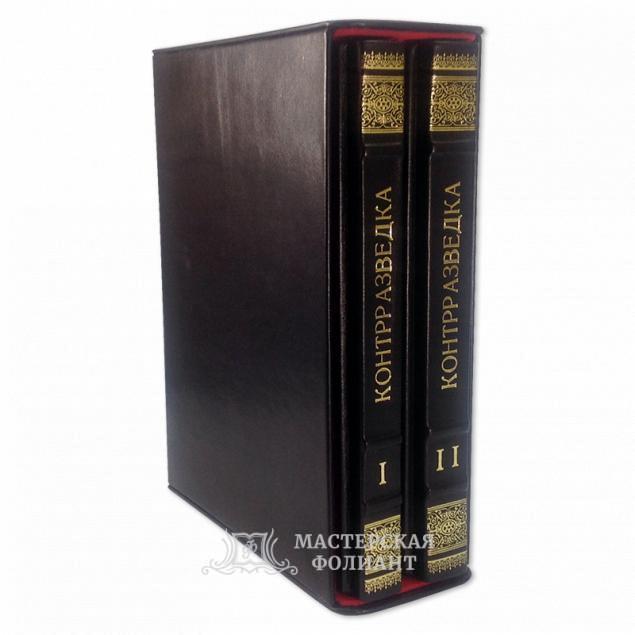 Редкое подарочное издание «Военная контрразведка» в двух томах в футляре