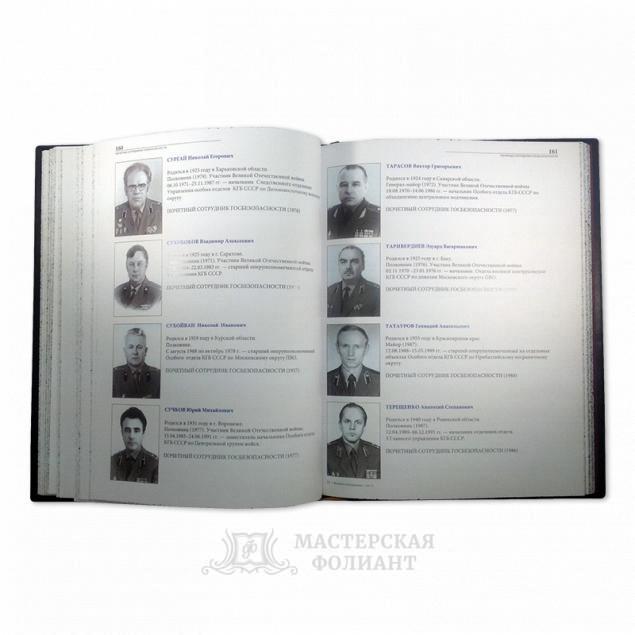 Редкое подарочное издание «Военная контрразведка» в кожаном переплете с иллюстрациями